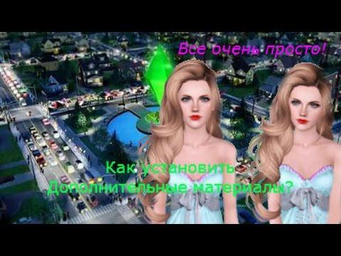 Как установить дополнительные материалы для The Sims 3