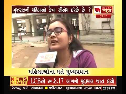 India News Gujarat Ladies Special. Views of women for the upcoming Chief Minister of Gujarat