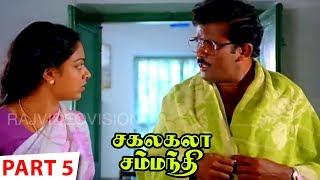 Sakalakala Samanthi Full Movie Part 5