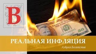 Реальная инфляция / Потребительская корзина / Как обогнать инфляцию? | Азбука.Богатства