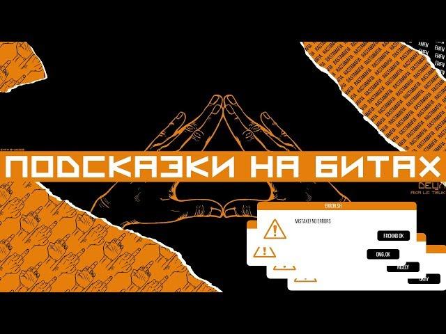 Detsl aka Le Truk - Подсказки на битах (Rike Luxx Beats production)