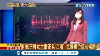 東京奧運正式開幕! 今日中華隊賽程\