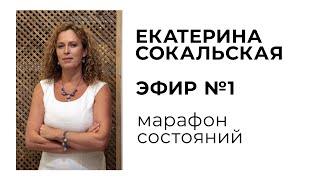 Екатерина Сокальская - Марафон состояний, эфир №1