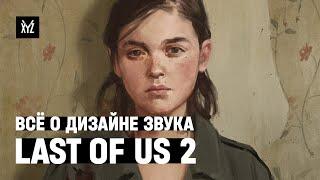 Дизайн звука в Last Of Us 2 — маниакальное внимание к деталям