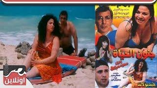 الفيلم العربي - جنون الحياة - بطولة إلهام شاهين ومحمود قابيل