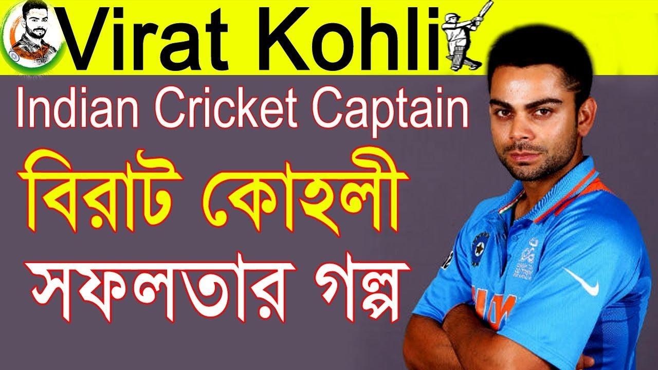 Kohli biography pdf virat