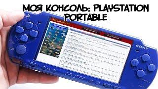 Моя консоль PSP