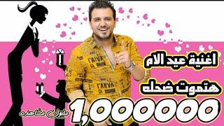 حسن شاكوش امي | اغاني شعبي 2020 | اغاني عيد الام 2020