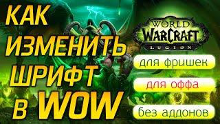 Як змінити шрифт в World of warcraft. Будь-яке доповнення, без аддонов