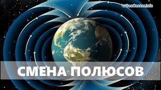 Изменение климата,  изменение наклона земной оси.  Смена полюсов.  Выпуск 100(, 2018-02-11T08:51:25.000Z)