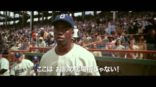 映画『42~世界を変えた男~』予告編