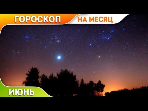 Гороскоп на ИЮНЬ 2019 года. Астролог Ольга Морозова.