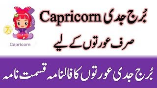 vuclip Capricorn For Women , Borj Jaddi Auraton ka Falnama , Horoscope Capricorn , برج جدی عورتونکا فالنامہ