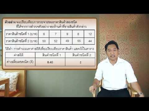 วิชาคณิตศาสตร์ - การกระจายสัมพัทธ์