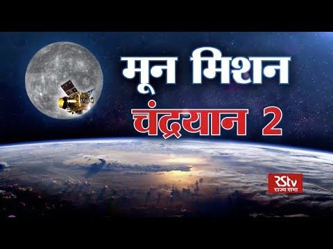 RSTV Vishesh - 10 July 2019: Moon Mission - Chandrayaan 2 | मून मिशन- चंद्रयान 2