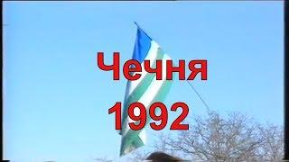Чечня 1992