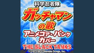 Provided to YouTube by avex trax 【科学忍者隊】ガッチャマンの歌 <...
