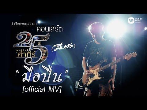พงษ์สิทธิ์ คำภีร์ - มือปืน [คอนเสิร์ต 25 ปี (มีหวัง)]【Official MV】