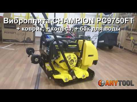Бензиновая виброплита CHAMPION PC9750FT (коврик, бак для воды, колеса)