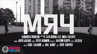 Смотреть клип Катя Волкова & Никита Златоуст - Мяч