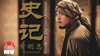 史記-黃明志 PETALING STREET WARRIOR by NAMEWEE 大英雄.小男人電影插曲