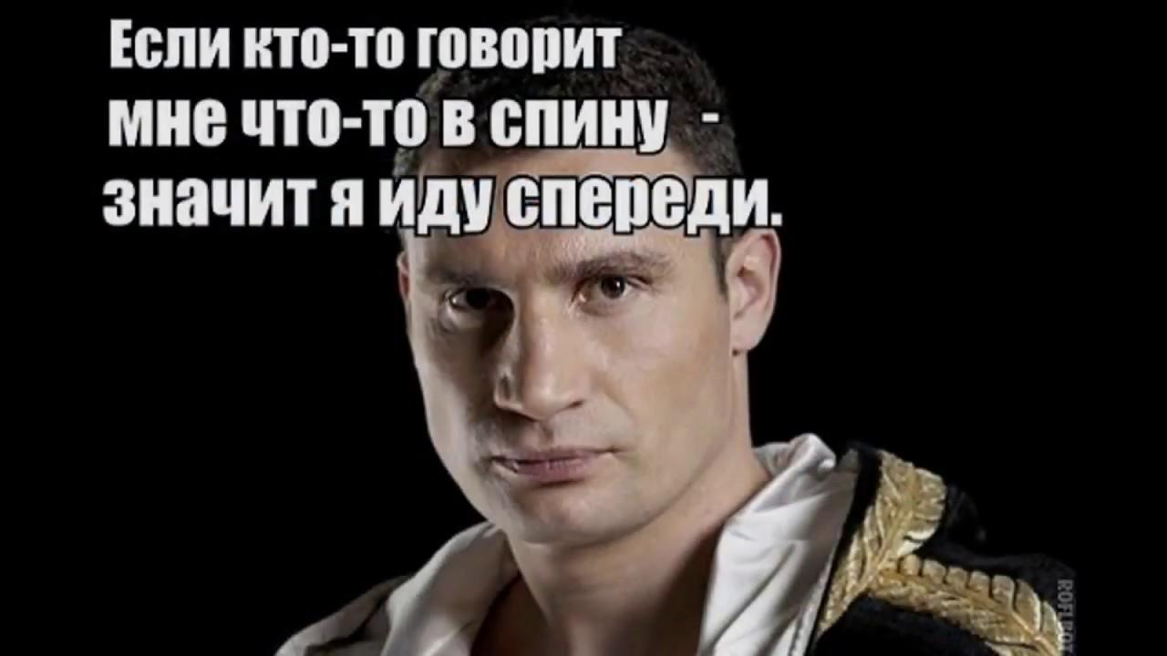 кличко цитаты смешные картинки фильме интердевочка