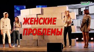 Женские проблемы Киевские Волчицы Финал Одесской Лиги Смеха