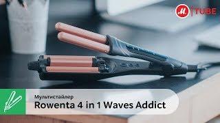 Мультистайлер Rowenta 4 in 1 Waves Addict CF4711F0