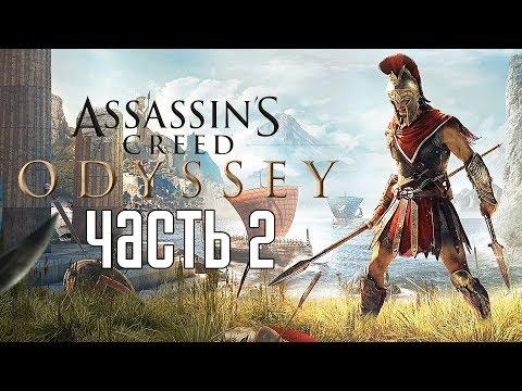 Assassin's Creed: Odyssey ► Прохождение на русском #2 ► ДРЕВНЯЯ ГРЕЦИЯ!