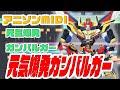 [MIDI] 元気爆発ガンバルガーOP SC88pro の動画、YouTube動画。