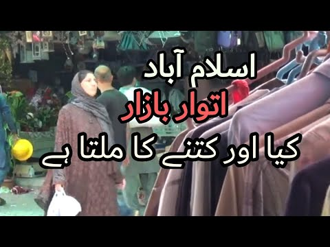 Islamabad Sunday Bazar | Itwar Sasta Bazar | Peshawar Mor | Prices and Complete Information 8 sep 20