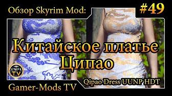 ֎ Китайское платье Ципао / Qipao Dress UUNP HDT ֎ Обзор мода для Skyrim ֎ #49
