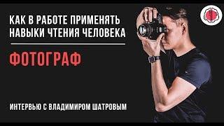 Как фотограф читает человека во время съемки