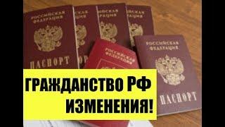 срок рассмотрения заявления на Гражданство РФ. Изменения. Миграционный юрист