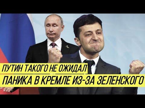 Зеленский переиграл Путина, поставив жёсткое условие