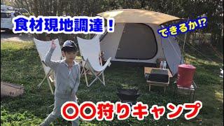 三重県で〇〇狩りファミリーキャンプ! 前編 thumbnail
