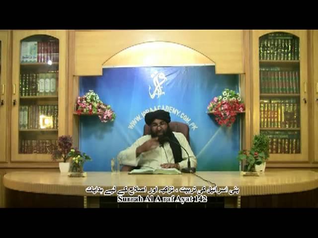 Bani Israil ki Tarbiat, Tazkia Aur Islah ke Liye Hidayaat  Surrah Al A raf Ayat 142