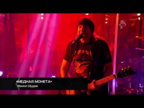 Медная монета. Монгол Шуудан - живой концерт. Соль Захара Прилепина на РЕН ТВ