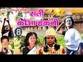 सुपरहिट भोजपुरी नौटंकी  सती कौआ हंकनी भाग8  Sati Kauwa Hakni  Bhojpuri Nach Program