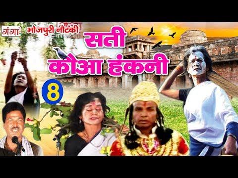 सुपरहिट भोजपुरी नौटंकी - सती कौआ हंकनी (भाग-8) - Sati Kauwa Hakni - Bhojpuri Nach Program