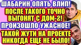 ДОМ 2 НОВОСТИ ♡ Раньше Эфира 24 января 2020. Эфир (30.01.2020).