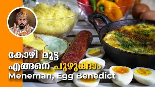 How to cook perḟect boiled eggs, How to cook Menemen, How to cook egg benedict, How to cook omlette