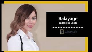 Обучение парикмахеров. Балаяж. Растяжка цвета. UHairstylist.com