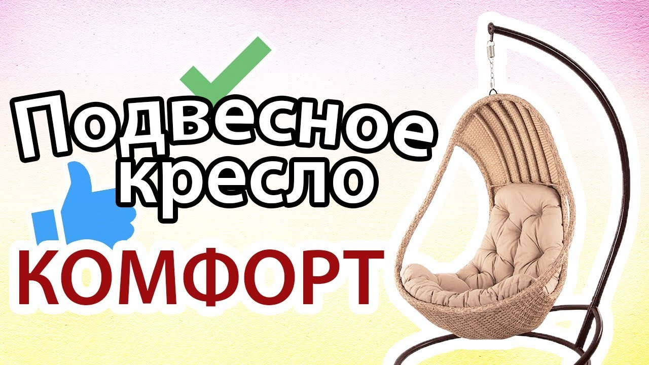 Nk Plast подвесное кресло из ротанга: gardi-ledi.com.ua - YouTube