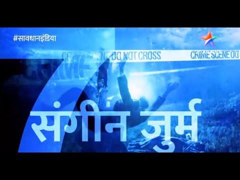 Savdhaan India Promo Telecast News Star Bharat 2020