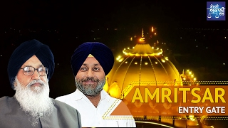 Amritsar Entry Gate |  Golden Temple | Latest Video 2016 | Sukhbir Singh Badal |(Sukhbir Singh Badal Parkash Singh Badal For more information visit our website : https://www.sukhbirsinghbadal.co.in/ https://www.sukhbirsinghbadal.xyz/, 2016-10-25T08:59:03.000Z)