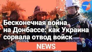 Бесконечная война на Донбассе: как Украина сорвала отвод войск