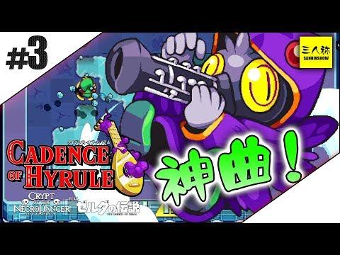 #3【三人称】ドンピシャのケイデンス・オブ・ハイラル: クリプト・オブ・ネクロダンサー feat. ゼルダの伝説【Switch】