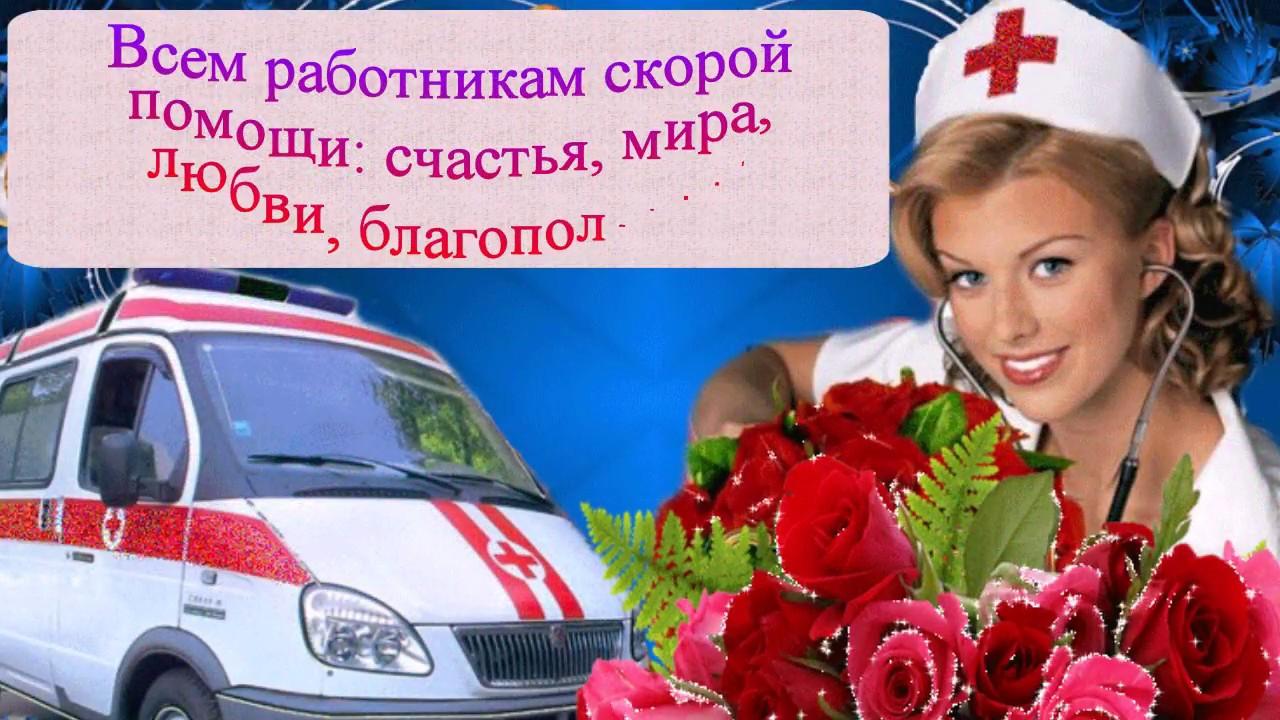 День работника скорой помощи открытки, крестиком картинки