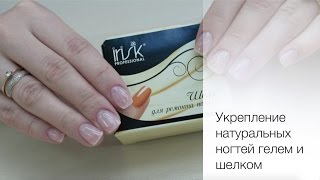 Укрепление натуральных ногтей гелем и шелком